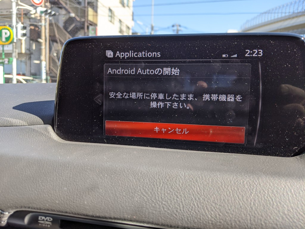 CX-8(2DA-KG2P)Android AutoでAQUOS R Compactが使えないんですけど→ちゃんと使えました!