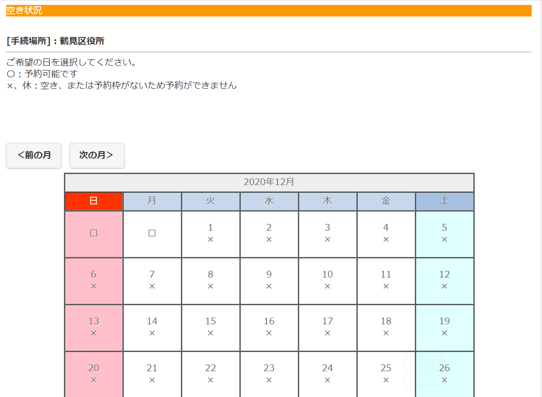 横浜市マイナンバーカード予約